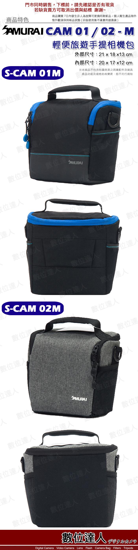 【數位達人】SAMURAI 新武士 S-CAM 01M 02M 輕便旅遊手提相機包 / CAM01-M CAM02-M