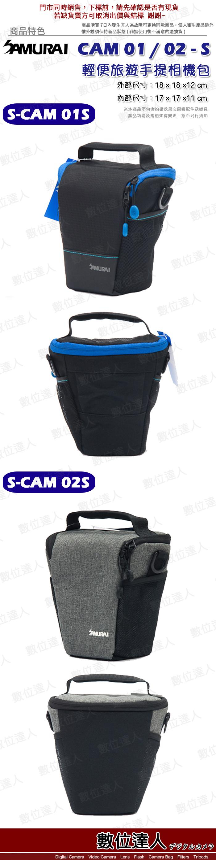 【數位達人】SAMURAI 新武士 S-CAM 01S 02S 輕便旅遊手提相機包 / CAM02-S CAM01-S